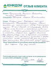 Хуснутдинова Наталья о работе Гончаровой Марии
