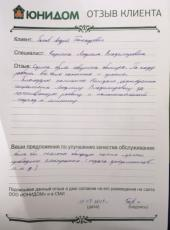 Ракова Елена Евгеньевна  о работе Карелиной Людмилы