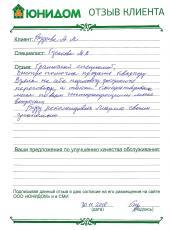 Будеева Альбера Михайловна о работе Гусаковой Марии  Викторовны