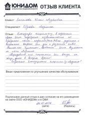 Баталова Юлия  Андреевна о работе Обуховой Людмилы