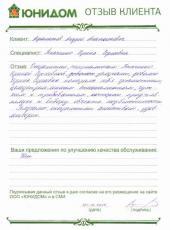 Отзыв Афанасьева Андрея Анатольевича