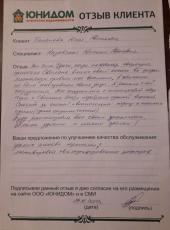 Баканова Юлия Евгеньевна о работе Низовских Светланы