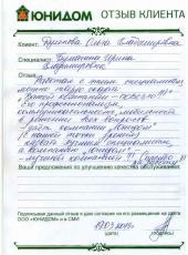 Отзыв Дулеповой Ольги Владимировны