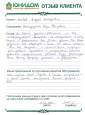 Матвеев Андрей о работе Бикмурзиной Розы