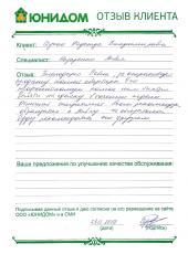 Стукан Надежда о работе Назаренко Павла