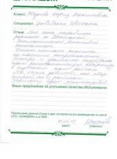 Отзыв Юсуповой Наргиз Асфаиловны