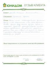 Отзыв Леоновой Натальи Валентиновны
