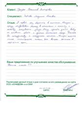 Отзыв Прокудина Станислава Викторовича