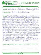 Отзыв Шипуновой Светланы Александровны