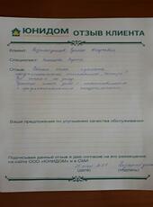 Отзыв Низаметдинова Руслана, Низаметдиновой Марии о работе Линейцевой Ларисы
