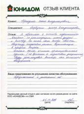 Отзыв Триодиной Олеси Владимировны