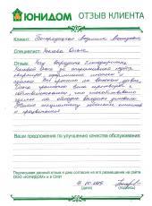 Богородицкая  Людмила Леонидовна о работе Хохловой Ольги