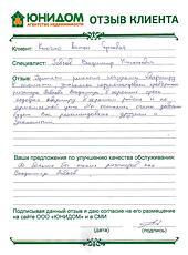 Отзыв от Ключко Антона Сергеевича о работе Павлова Владимира