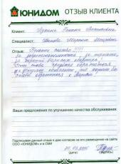 Отзыв Лукиной Галины Васильевны