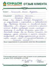 Демьянцева Ксения о работе Грабовских Светланы