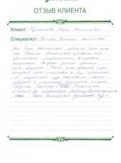 Отзыв Курмановой Ольги Митхатовны