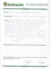 Отзыв Тюменцева Александра Михайловича