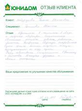 Отзыв Забурдаевой Галины о работе Галимовой Светланы