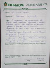 Лищинский Михаил Михайлович о работе Щетковой  Мирославы