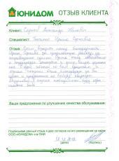 Служаев Александр  о работе Ткаченко Ирины