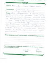 Отзыв Железновой Лидии Александровны