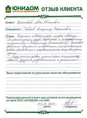 Краснолобов Антон Евгеньевич о работе Павлова Владимира Николаевича