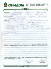 Отзыв Казаковой Ирины Сергеевны и Ольги Сергеевны