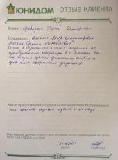 Арабаджи Светлана Степановна о работе Анны и Степана Алехиных