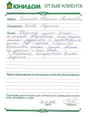 Остапенко Наталия  Анатольевна о работе Зотовой Людмилы
