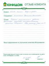 Отзыв Ивановой Натальи Владимировны