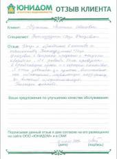 Мухина Лилиана о работе Бикмурзиной Розы