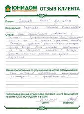 Усманова Юлия Азатовна о работе Вагановой Галины Николаевны