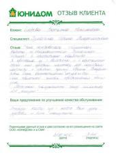 Отзыв Егоровой Татьяны Николаевны