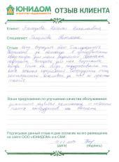 Белоусова Наталья Николаевна о работе Галимовой Светланы