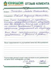 Синкевич Любовь Николаевна  о работе Павлова Владимира