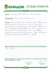 Отзыв Зольниковой Татьяны Ефимовны