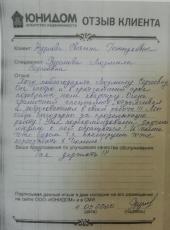 Журлова Светлана Геннадьевна о работе Русановой Людмилы