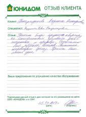 Фасхутдинова Людмила Дмитриевна о работе Назаренко Павла
