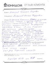 Михайлов Дмитрий Петрович о работе Михайлова Алексея