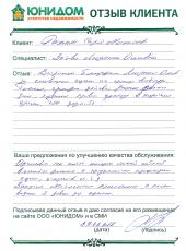 Рахман Сергей Михайлович о работе Зотовой Людмилы