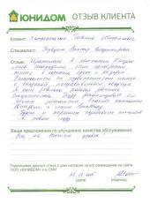 Отзыв Матреницкой Татьяны Михайловны