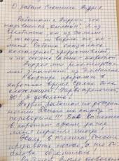 Слободилина Наталья о работе Слотина Андрея