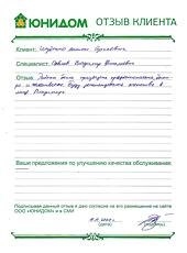 Голубенко Антон Сергеевич о работе Павлова Владимира