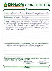 Семенова Анна Владимировна о работе Бикмурзиной Розы