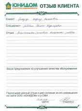 Грамарчук Владимир Анатольевич о работе Грабовских Светланы