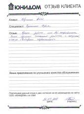 Добрынина Алёна Владимировна о работе Бумагиной Дарьи