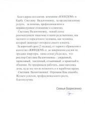 Отзыв Борисенко Марины Анатольевны