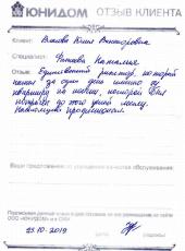 Власова Юлия Викторовна о работе Фатеевой Натальи