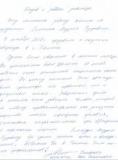 Смирнова Вера о работе Слотина Андрея
