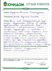 Бондаренко Наталья о работе специалиста по недвижимости АН